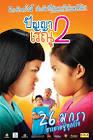 ดูหนังออนไลน์ Panya Raenu 2 ปัญญา-เรณู 2 (HD) |
