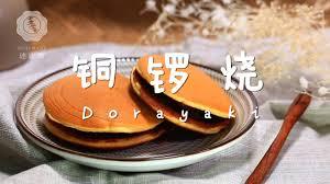 cuisine ur鑼re et des desserts 铜锣烧dorayaki 迷迭香 food recipes