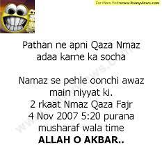 latest funny jokes sms in urdu funny sms love sms sms joke