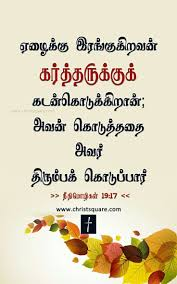 bible verses on thanksgiving and praise 25 best tamil bible words ideas on pinterest tamil bible tamil