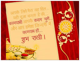 Wedding Wishes Quotes In Hindi Raksha Bandhan Advance Wishes Greetings Cards Images Pictures