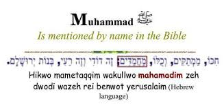 prophet muhammad s a w is mentioned by name in the bible