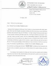 thank you letter for personal gift office create professional