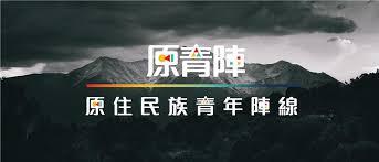 si鑒e auto is駮s n駮 原住民族青年陣線 posts
