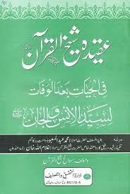Aqeedah Shaykh -ul- Quran Ghulamullah Khan (r.a) By Shaykh Muhammad Abdul Mabood