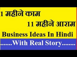 Small Home Business Ideas For Moms - business ideas in hindi 1 मह न क म 11 मह न