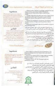 samira cuisine pizza spécial pizza samira 1 bilingue arabe français livre