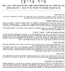 Job Resume Haifa by The Mendele Review Yiddish Literature And Language