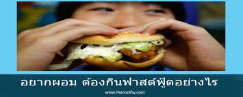 fast food cuisine อยากผอม ก นฟาสต ฟ ดอย างไร อาหารท ม ท งประโยชน และโทษ