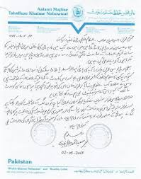 pti supporters spreading fake letter of majelis khatm e nabuwat on