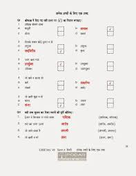 stars of pis ahmedabad std vii hindi worksheets