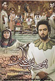 film nabi yusuf part 6 yousuf e payambar tv series 2008 imdb