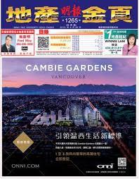 bureau 馗olier 明報地產金頁 加西版 第1265期by ming pao newspapers canada ltd