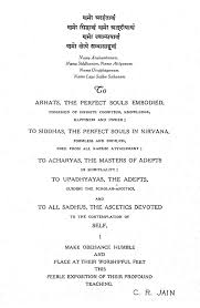 How To Write Biodata For Marriage Purpose Namokar Mantra Wikipedia