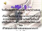 ppt-101222051439-phpapp02- ...