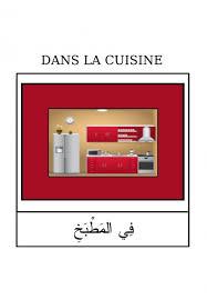 vocabulaire de la cuisine cartes de vocabulaire en images en arabe littéraire sur le quotidien