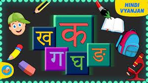 Break Letter Hindi hindi vyanjan first line ka kha ga youtube