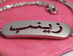 Arabic Name Necklace Arabic Zainab Gold Plated Name Bracelet U0026 Necklace
