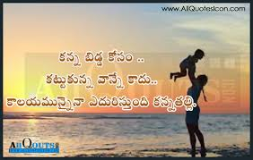 mothers day 2016 images quotes poems in telugu happy veterans