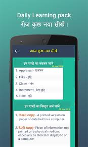 Resume Means In Hindi Learn English From Hindi Android Apps On Google Play