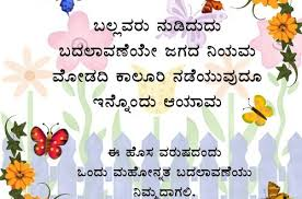wedding wishes kannada happy new year 2017 sms wishes shayari marathi part 2