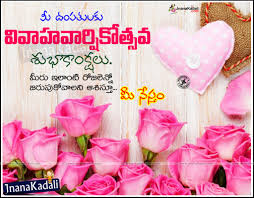 wedding quotes in telugu marriage anniversary wishes to friend