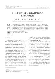 si鑒e wc 11 14岁超常儿童与普通儿童问题解决能力的发展比较 the pdf