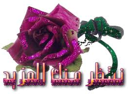 اين انتم يا عرب Images?q=tbn:ANd9GcTjWsrDxt6rZx3Pf2JZ_VJeClvtqn5DK2bSqJh_myNiI7gAB42Nbw