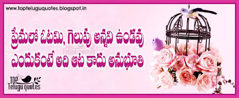 quotes about life messages best telugu quotes on life in telugu language latest inspirational