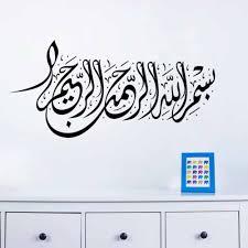 Muslim Home Decor by Aliexpress Com Buy High Quality Islamic Wall Art Sticker Muslim