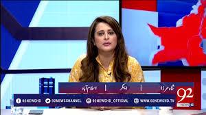 saudi female news anchor sana mirza talked about saudi arabia s hajj income 01 september