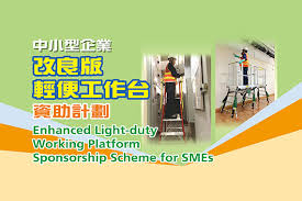 what is light duty work enhanced light duty working platform sponsorship scheme for smes
