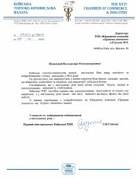 b2 visa invitation letter immigration law law firm in kiev ukraine