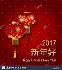 lanterns new year illustration classic new year background for 2017 with