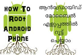 root my android phone how to root my android phone malayalam