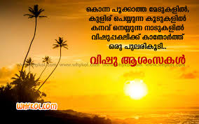 wedding wishes malayalam sms list of malayalam wishes 100 wishes pictures and images whykol