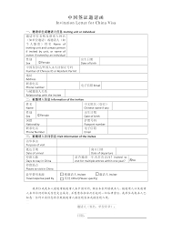free invitation letter chinese visa pdf templates at