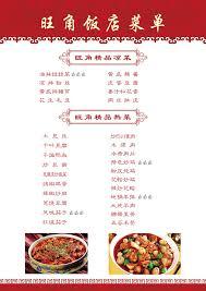 chinese restaurant menu design hotel recipes hotels menu menu