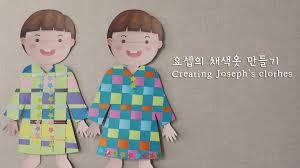요셉의 채색옷 만들기 creating joseph u0027s clothes 인형만들기 art