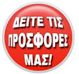 Προσφορές | neoellinikoepiplo.gr