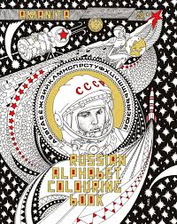 russian alphabet colouring book current publishing bookshop