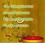 wedding wishes in tamil happy wedding anniversay wishes kavithai images and greetings in