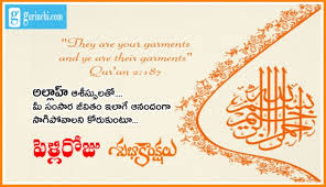 wedding quotes in telugu marriage quotes telugu wedding wishes quotes with images 2018