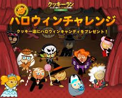halloween party 2016 cookie run wiki fandom powered by wikia