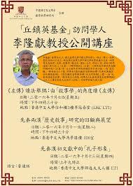 si鑒e du front national 漢學研究通訊電子報