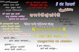 wedding quotes marathi photoshop backgrounds marathi wedding title मर ठ