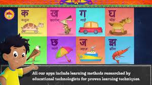 Break Letter Hindi alfie s hindi alphabet android apps on google play