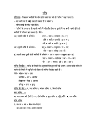 bunch ideas of hindi grammar worksheets for class 6 for proposal
