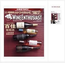 quel si鑒e auto pour quel age 116 best les vins chinois le vin en chine wines images