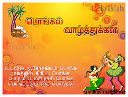 Pongal Invitation Cards Pongal Greetings In English And Tamil U2013 Tamil Kavithaigal